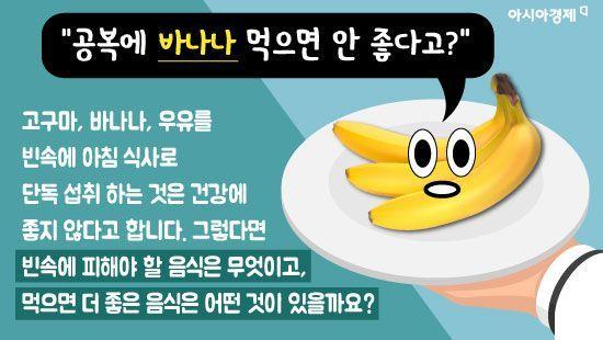 [인포그래픽]출근길 빈속에 '바나나' 먹지 마세요!