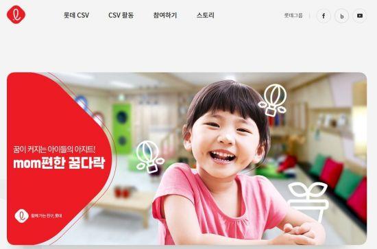 롯데, 대학생 봉사 지원 프로젝트 '밸유' 공모전 개최