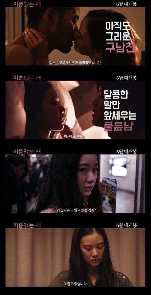 아오이 유우 '이름 없는 새' 예고편 / 사진=에이원엔터테인먼트 제공