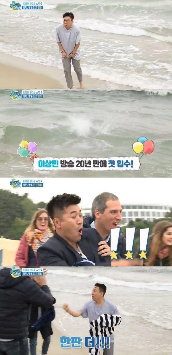 사진=KBS2 예능프로그램 '하룻밤만 재워줘' 방송 캡처