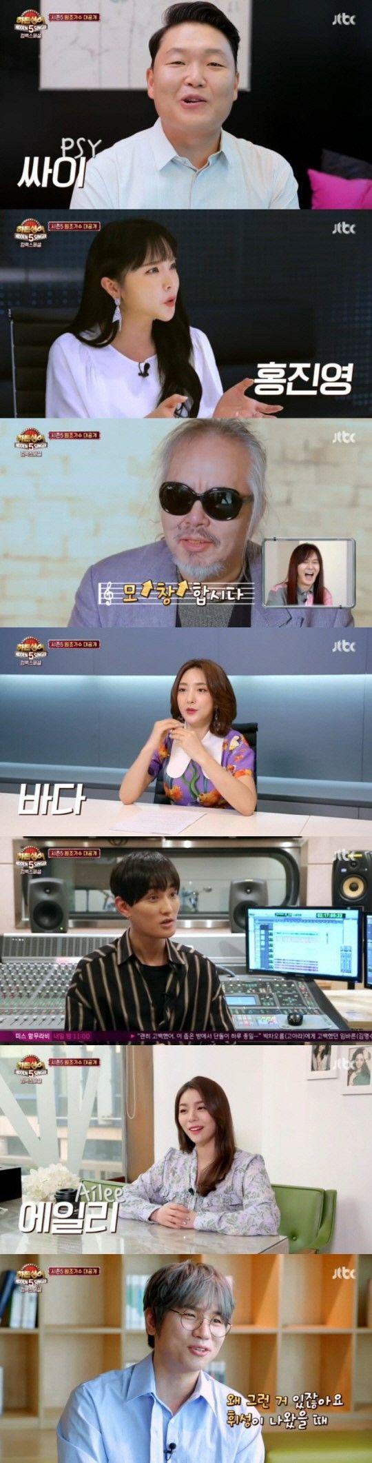 사진=JTBC '히든싱어 시즌5' 화면 캡처