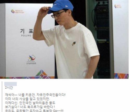 민경욱 의원이 공유한 게시물/사진=페이스북 캡처