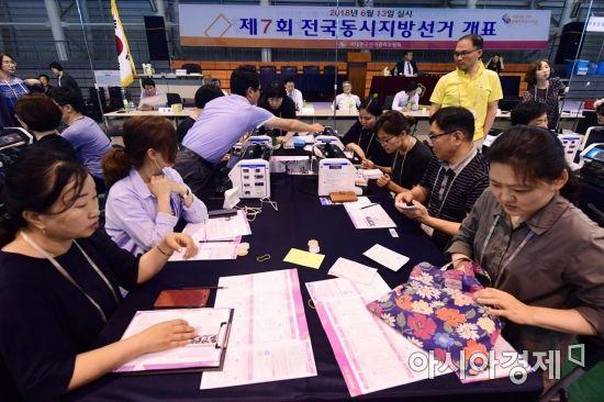 [포토]제7회 전국동시지방선거 개표