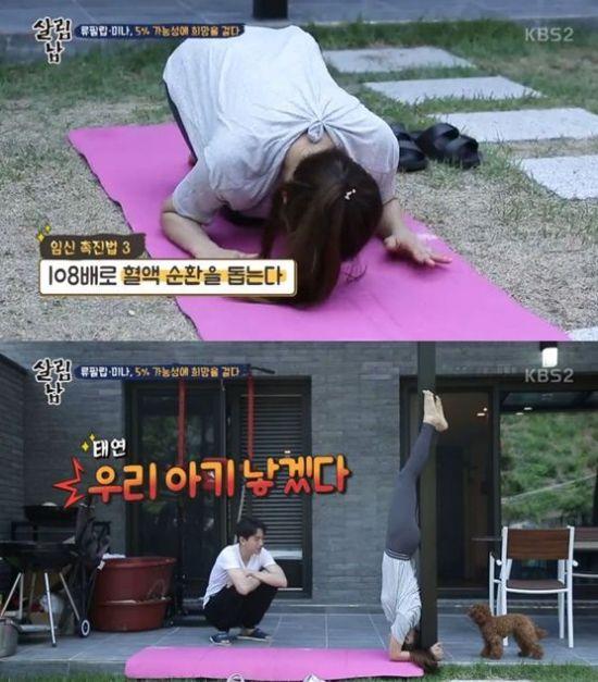 '살림남2' 미나 류필립. 사진=KBS2 '살림하는 남자들2' 방송화면 캡처