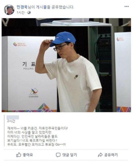 사진=민경욱 자유한국당 의원 페이스북 캡처
