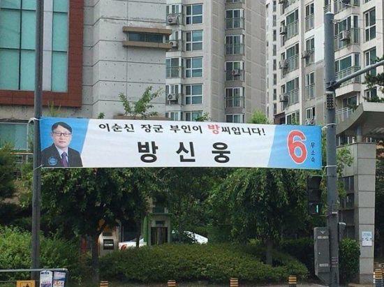 경기 성남시의회의원 성남시아선거구 무소속 방신웅 후보의 선거 현수막 모습(사진= 온라인 커뮤니티)