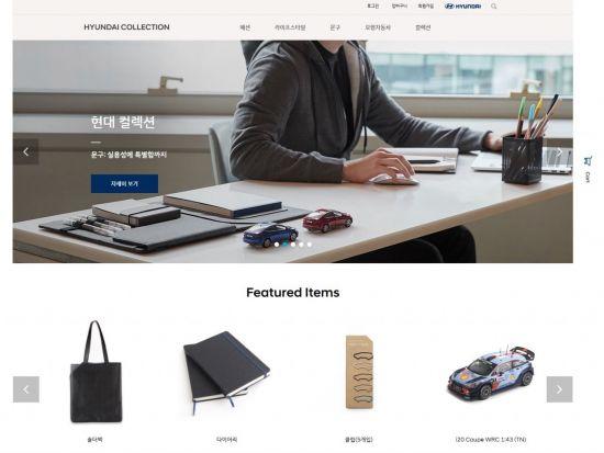 현대차, '현대 브랜드 컬렉션 온라인숍' 개설