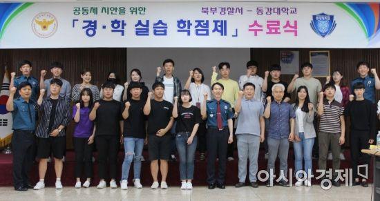 '북부경찰서-동강대 경학실습 학점제 수료식' 개최