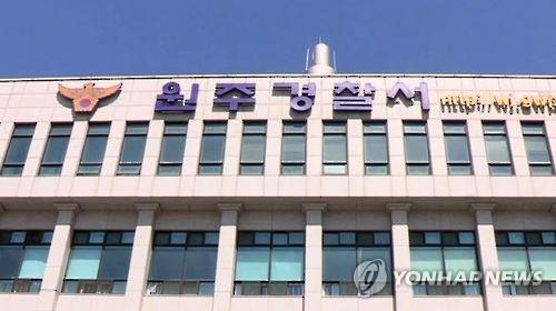 강원 원주경찰서.사진=연합뉴스