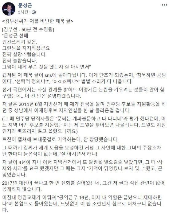 배우 문성근이 19일 자신의 페이스북을 통해 '김부선 스캔들'과 관련된 논란을 해명했다. / 사진=문성근 페이스북