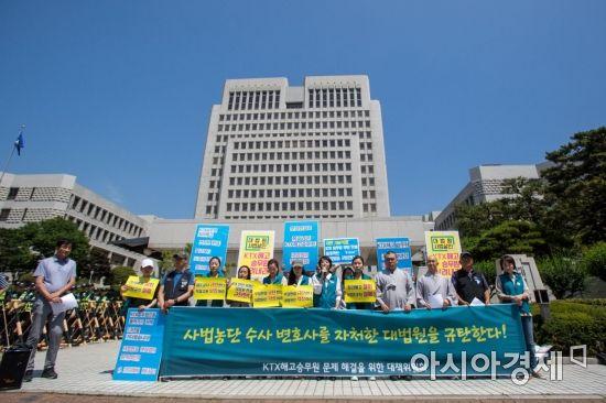 지난 21일 서울 서초구 대법원 앞에서 KTX 해고 승무원을 비롯한 철도노조 관계자들이 양승태 대법원장 시절 재판거래 의혹에 대한 대법원 대처 방안에 규탄하는 기자회견을 하고 있다./강진형 기자aymsdream@