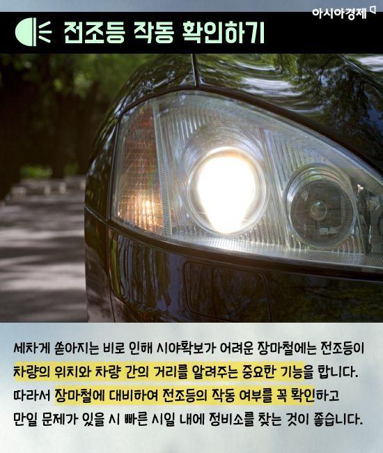 [카드뉴스]장마철, 당신의 차는 안녕하십니까?