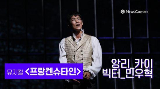 ▲ 뮤지컬 '프랑켄슈타인'(연출 왕용범) 너의 꿈 속에서   © 윤현지 기자