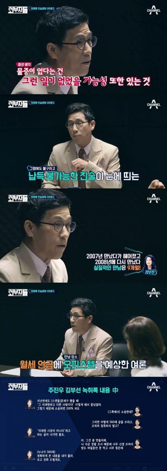 """진중권 """"'김부선·이재명 스캔들' 사실 아닐 가능성 높아"""" 3가지 이유 제시"""