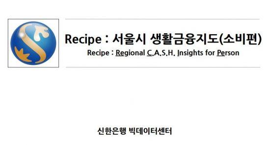 [서울시민 소비보고서①]부자는 쓴다