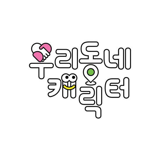 """""""우리동네 캐릭터 모여라""""…한콘진, 지역·공공 캐릭터 대상 참가작 모집"""