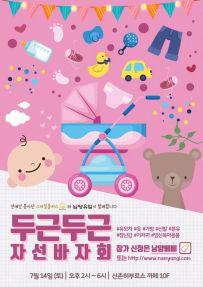 남양유업, 연예인 봉사단과 함께 자선바자회 14일 개최