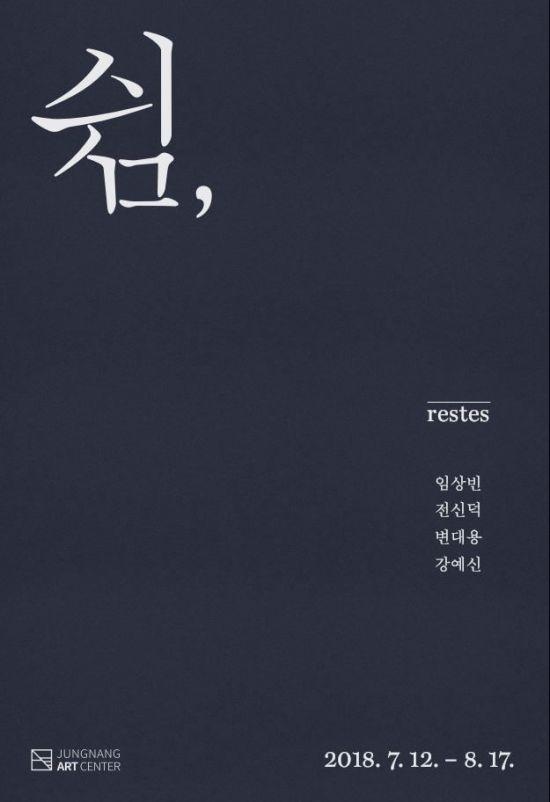 중랑아트센터 '쉼 reste'전 개최