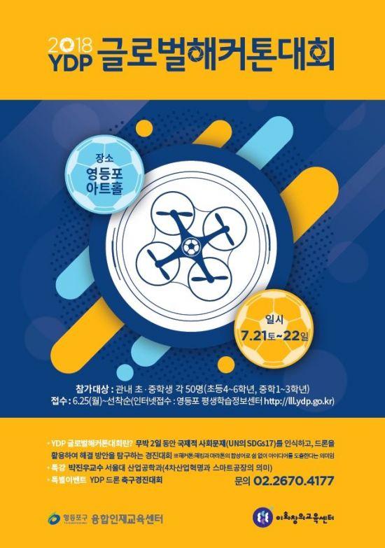 무박 2일 끝장 토론…영등포구 'YDP 글로벌해커톤 대회' 개최