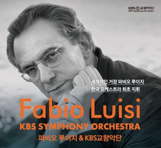 거장 파비오 루이지, 한국 교향악단과 첫 호흡