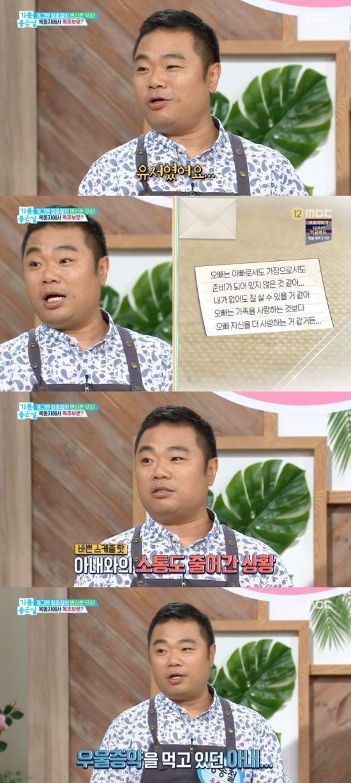 사진=MBC '기분 좋은날' 화면 캡처