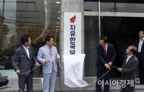 [포토] 인근 주민 환영도 없는 썰렁한 한국당 현판식