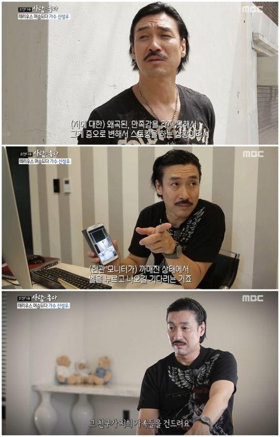 ▲ '사람이 좋다' 방송 화면 캡처   © 사진=MBC