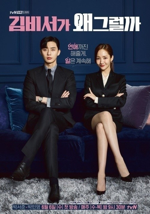 tvN 드라마 '김비서가 왜그럴까'.사진=tvN 제공