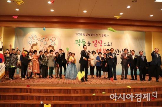 신안군, 2018년 양성평등주간 기념행사 개최