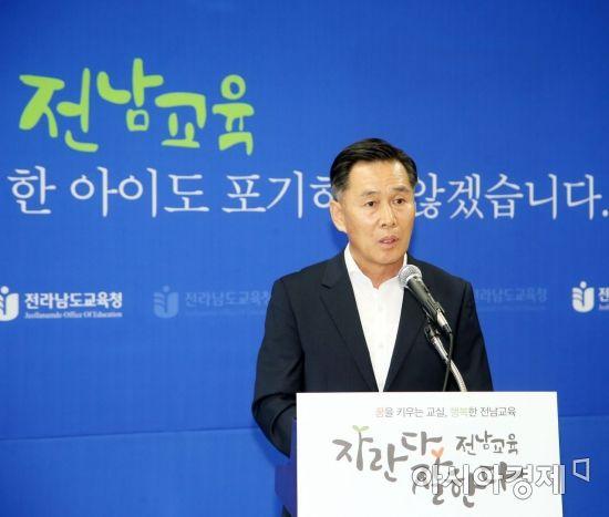 전남교육청 '학생자치 실현' 계획 발표