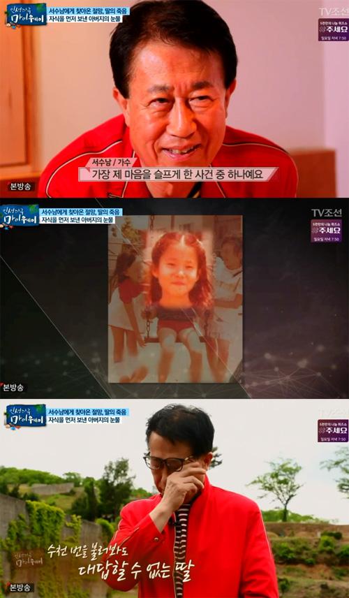 사진=TV조선 '인생다큐 마이웨이' 방송화면 캡쳐