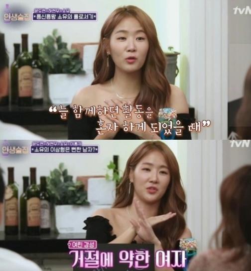 사진=tvN '인생술집' 방송화면 캡쳐