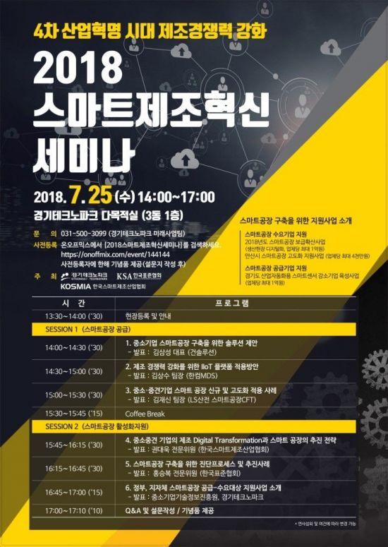 경기도 스마트센서 기업 육성 팔걷어