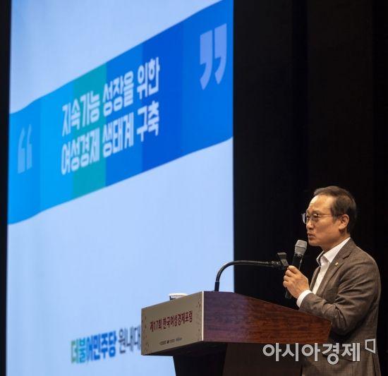 [포토] 홍영표, 여성경제인포럼 강연