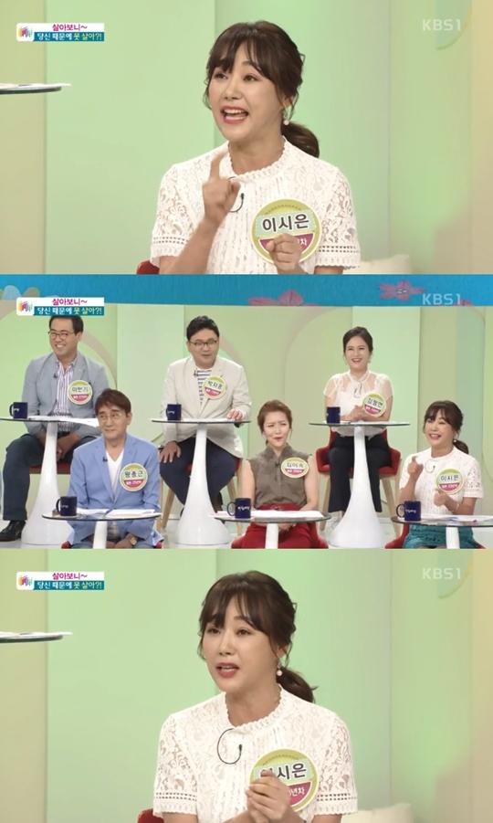 사진=KBS1 '아침미당' 방송화면 캡쳐
