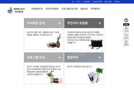 강서구 자치회관 홈페이지 새롭게 구축