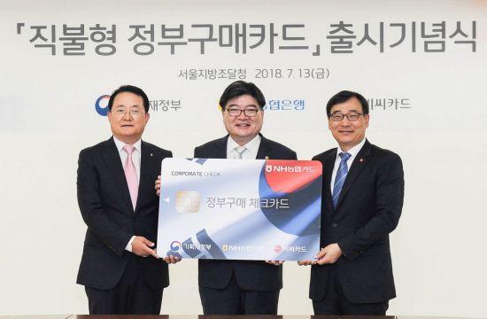 BC카드·농협카드, '직불형 정부구매 체크카드' 출시