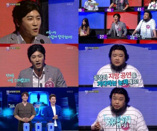 ▲ '1대 100' 방송 화면 캡처   © 사진=KBS 2TV