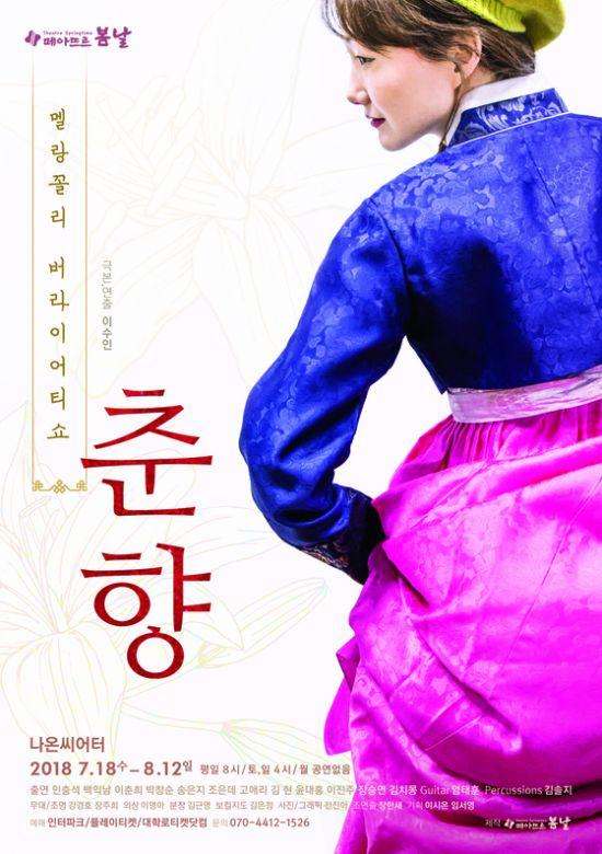 ▲ 연극 '춘향'(연출 이수인) 공연 포스터   © 사진=뉴스컬처DB