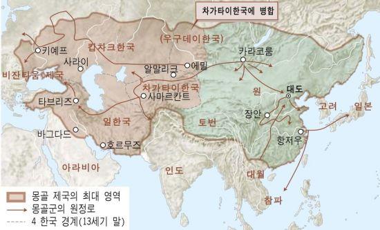 13세기 몽골제국 판도. 당시 몽골제국은 세계 제일의 군사력을 자랑했으며 유라시아 대륙 대부분을 정복한 대제국을 건설했다.(자료=동북아역사넷)