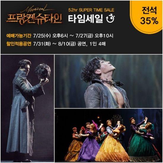 ▲ 뮤지컬 '프랑켄슈타인'   © 사진=쇼온컴퍼니