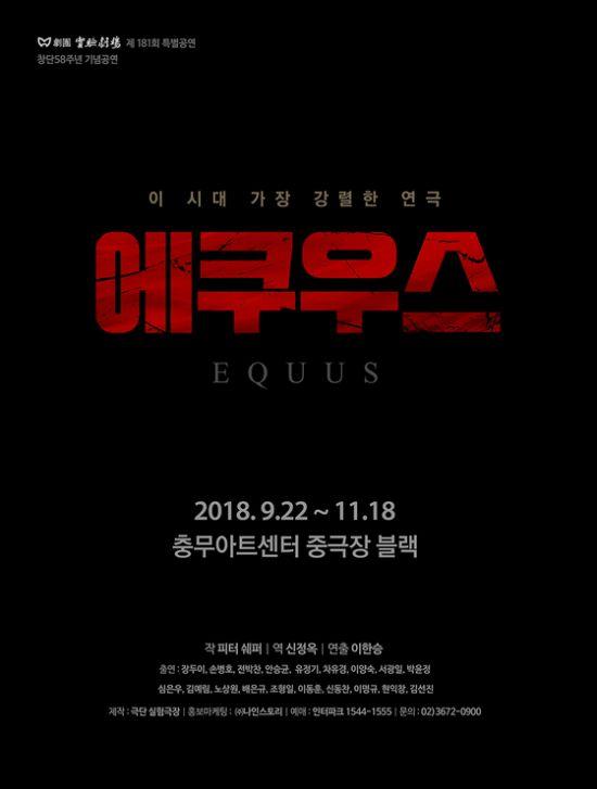 ▲ 연극 '에쿠우스'(연출 이한승) 공연 포스터.   © 사진=뉴스컬처DB