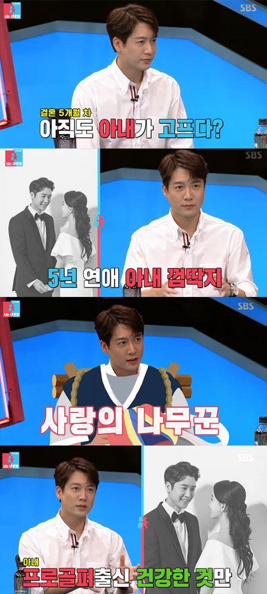 사진=SBS '동상이몽2-너는내운명' 화면 캡처
