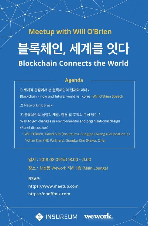 글로벌 블록체인 전문가 윌 오브라이언 한국 온다