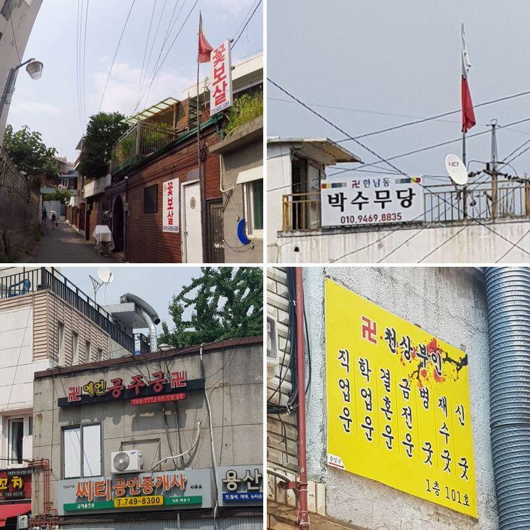 보광동에는 대여섯집 건너 하나 정도는 '점(占)집'이 있는 것 같습니다. 붉은 깃발이나 하얀색 깃발이 걸려 있는 집들과 무협지에나 나올 법한 내공(?) 충만한 상호들이 모처럼 강호에 출두한 무협지 주인공이 된 듯한 기분을 느낄 수도 있습니다. [사진=김종화기자·천지민PD]