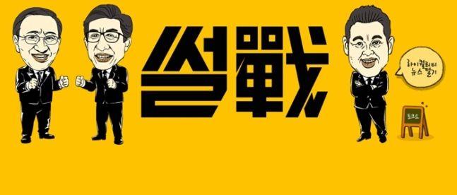 사진=JTBC '썰전' 제공