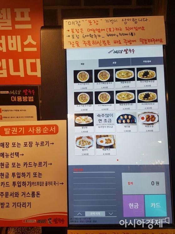 서울의 한 쌀국수집에 키오스크가 설치돼 있다.