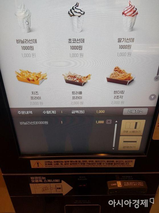 서울의 한 햄버거 가게에 키오스크가 설치돼 있다.