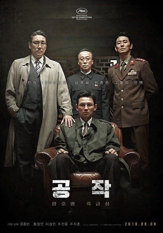 사진=영화 '공작' 공식 포스터 캡처