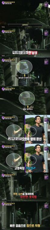 사진=TV조선 예능프로그램 '별별톡쇼' 방송 캡처